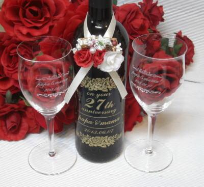 Kagami wine set400